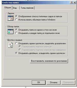 Включаем разрешения в атрибутах файлов