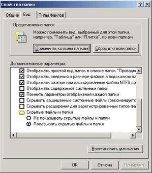 Режим отображения скрытых файлов в Windows