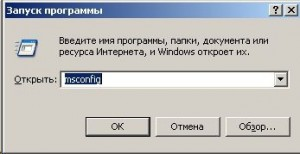Запуск msconfig Windows
