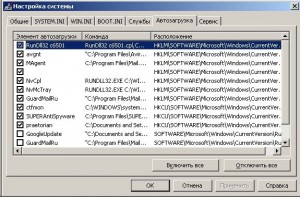 Автозагрузка программ в Windows