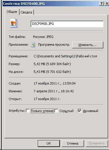 Как посмотреть размер файла уроки бесплатно