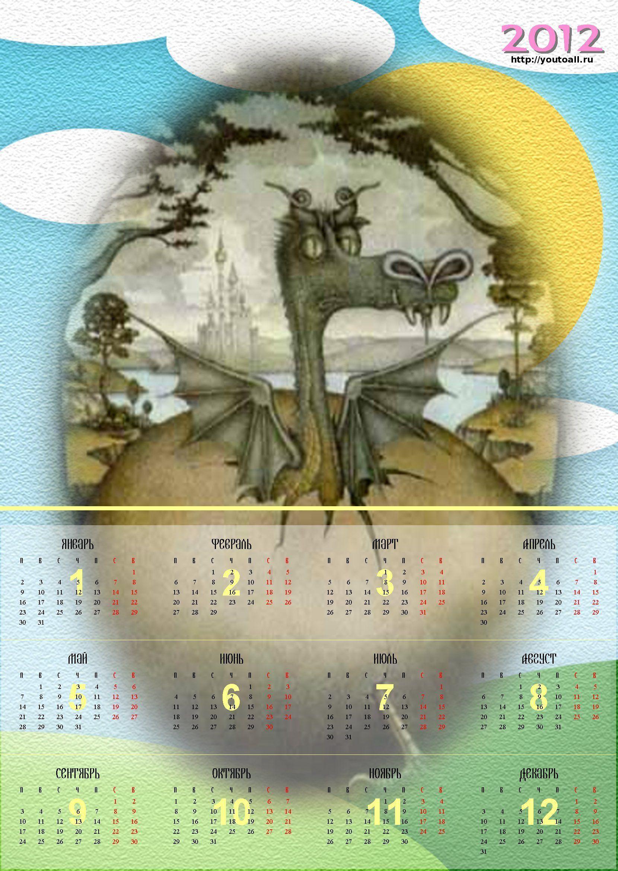календарь 2012