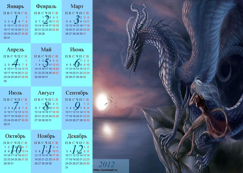 календарь 2012 с драконом