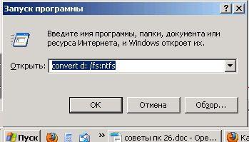 конвертация в NTFS HDD в командной строке как запустить