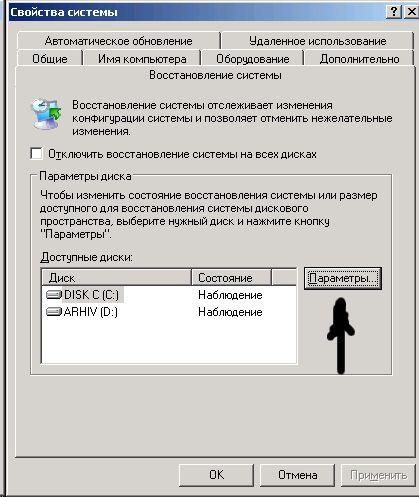 Резервирование места на винчестере под Восстановление системы в Windows