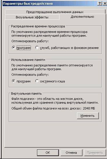 Изменение настройка виртуальной памяти Windows