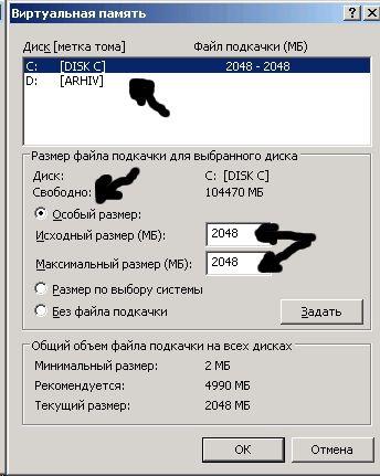 Изменяем размер виртуальной памяти Windows 7