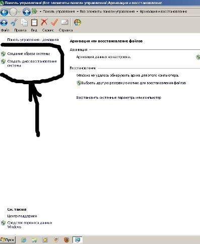 Создание диска восстановления системы Windows 7