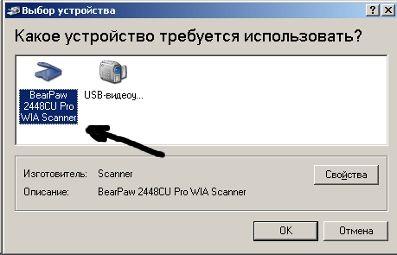 окно выбора сканера в Windows