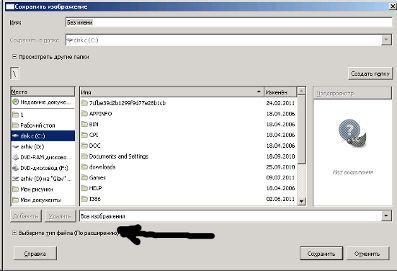 Сохранение отсканированного фото в gimp