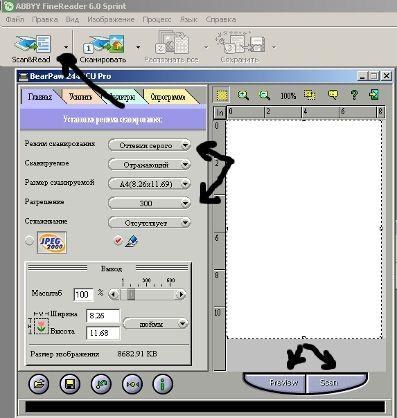 Работа со сканером и программой сканирования текста