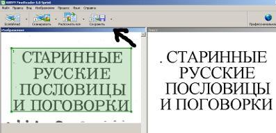Распознавание текста с помощью сканера