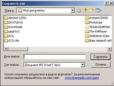 Сохранение отсканированного текста в файл