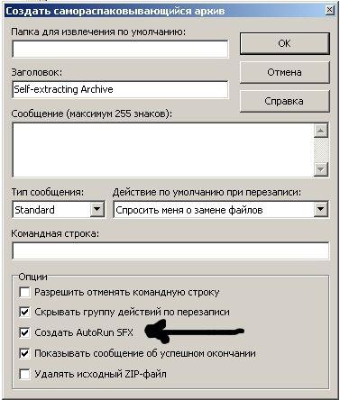 параметры программы при настройке архивирования