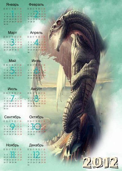 календарь дракон картинка рисунок 2012 A4 300 dpi