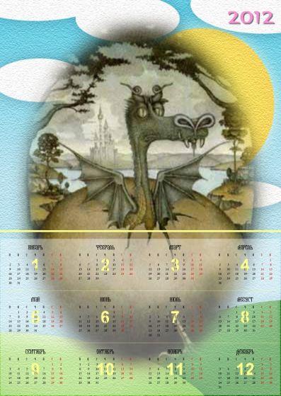 календарь дракон картинка рисунок 2012 A4 300 dpi сказочный