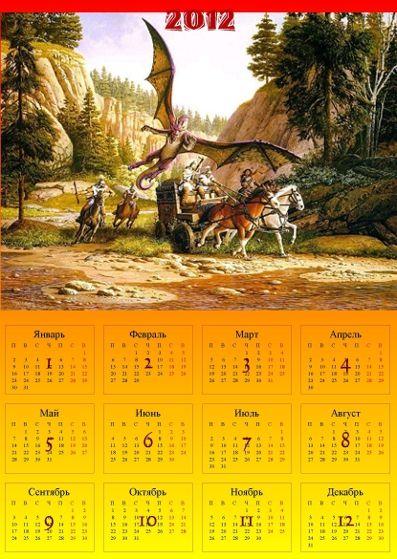 календарь дракон картинка рисунок 2012 A4 300 dpi старинный