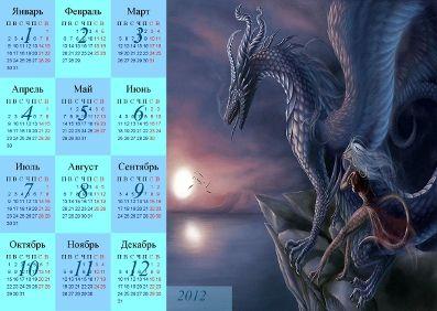 календарь дракон картинка рисунок скачать бесплатно год