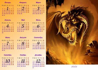 календарь дракон картинка рисунок 2012 A4 300 dpi дьявольский