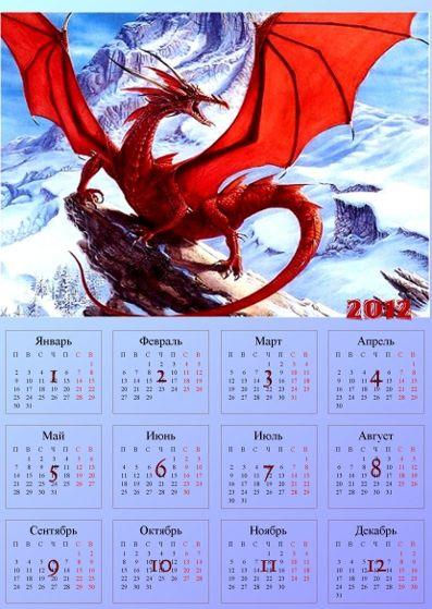 календарь дракон картинка рисунок 2012 A4 300 dpi красный