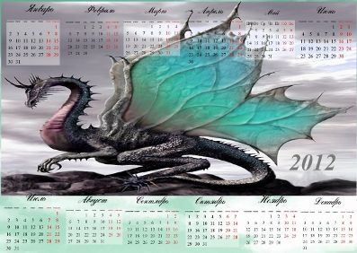 календарь дракон картинка рисунок 2012 A4 300 dpi готика