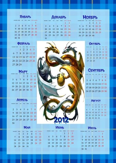 календарь дракон картинка рисунок 2012 A4 300 dpi китайский