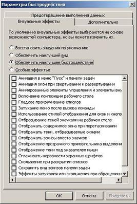 Параметры ускорения работы Windows 7