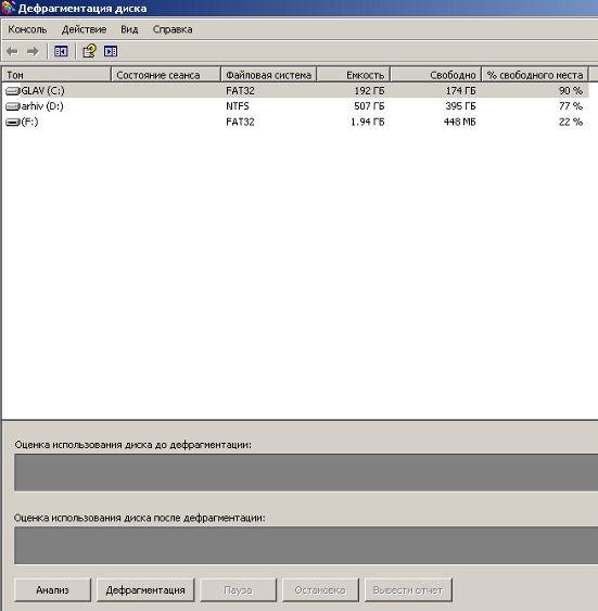 Проверка и исправление повреждений файловой системы
