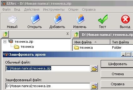 Шифруем файлы для безопасной передачи по электронной почте