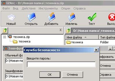 Пароль для шифрации файлов и папок