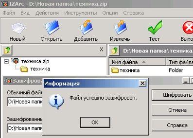 Защита информации при предаче по интернет