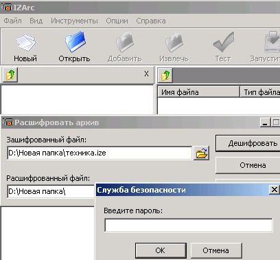 Расшифровка файлов данных в архиве