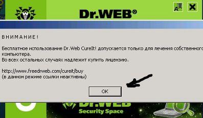 проверка компьютера бесплатными антивирусами