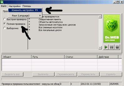 как настроить антивирусную программу