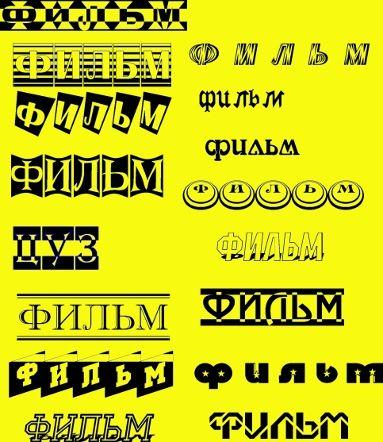 Набор красивых шрифтов