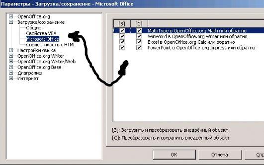 Настройки OpenOffice где и какие надо сделать