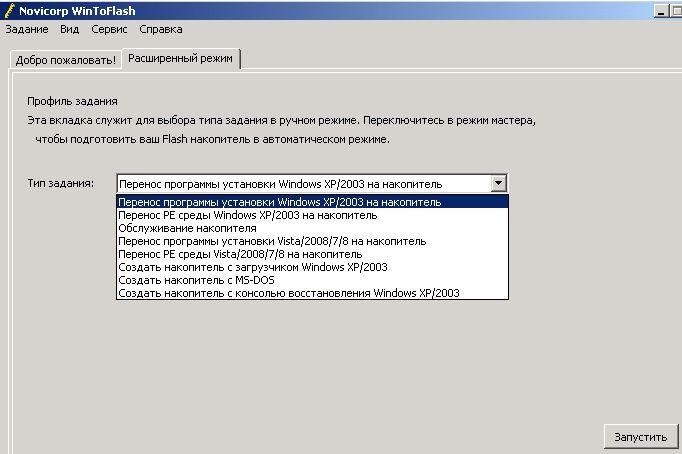 как сделать загрузочную флэшку с операционной системой