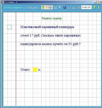 Репетитор тренажёр русский математика для учащихся