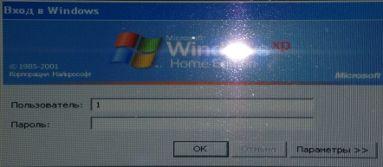 как снять забытый пароль