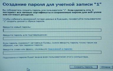 как поменять пароль пользователя