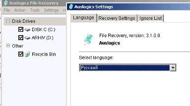Программа восстановления удалённых файлов данных