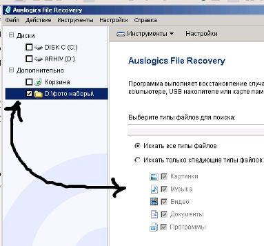 Как работать с программой восстановления файлов