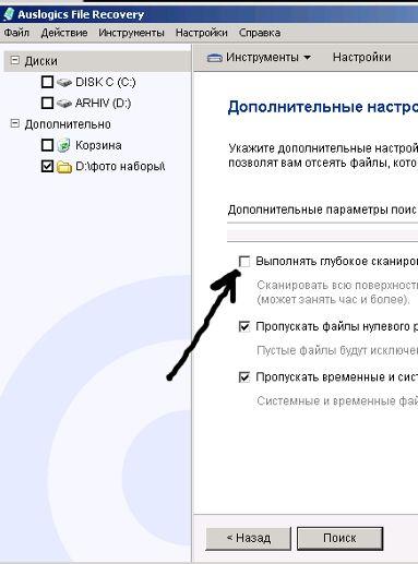 Как вытащить файлы с отформатированного винчестера