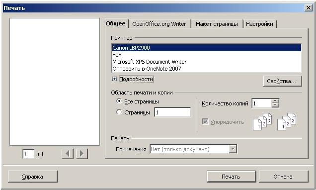 Окно выбора принтера OpenOffice Writer