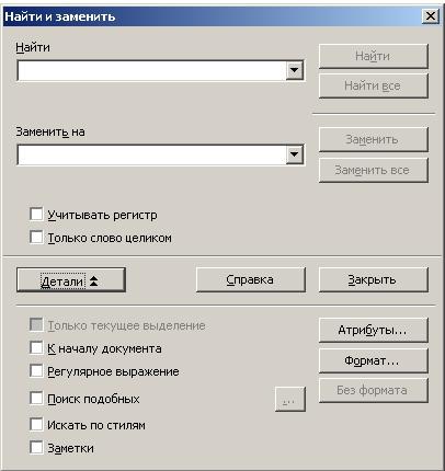 Как найти и заменить текст в документе