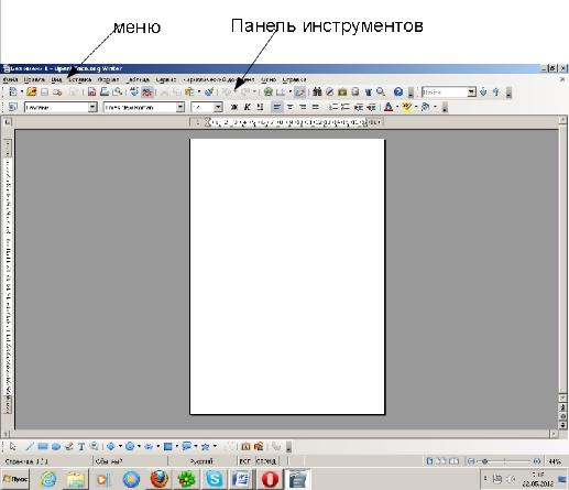 Как работать с текстом в OpenOffice Writer