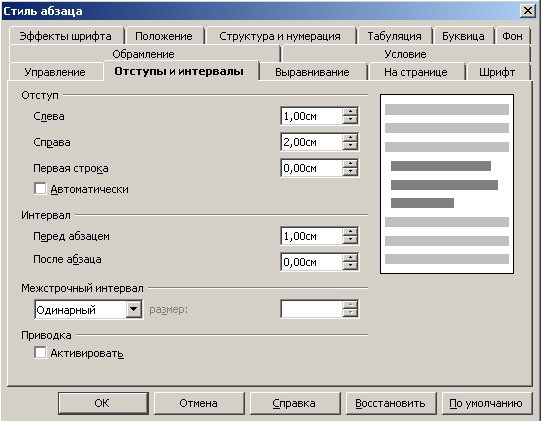 Как редактировать текстовый документ