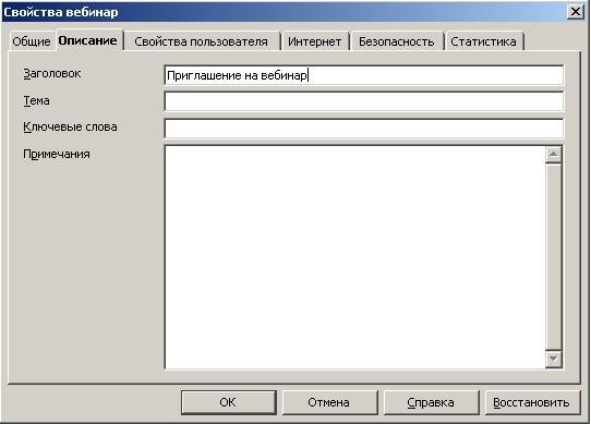 Работа с документами текста