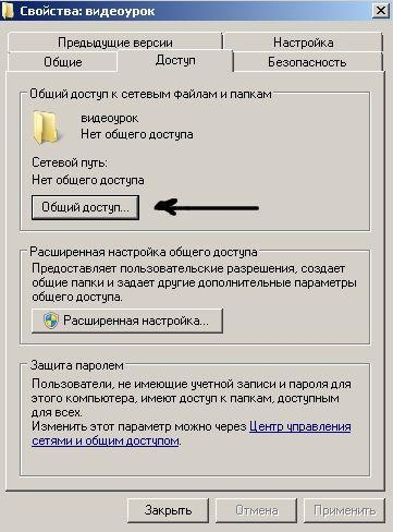 открыть доступ к файлам по сети