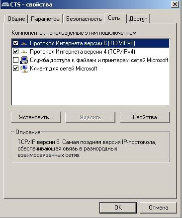 настройка доступа к файлам сети Windows